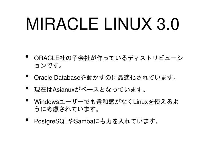 MIRACLE LINUX 3.0