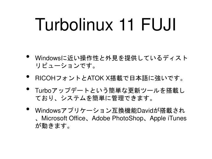 Turbolinux 11 FUJI