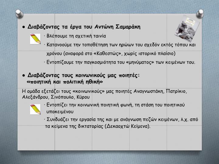 ● Διαβάζοντας τα έργα του Αντώνη Σαμαράκη