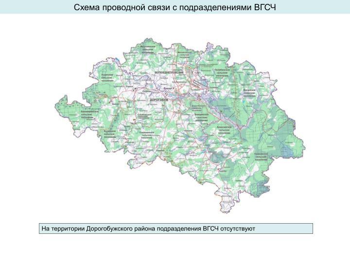 Схема проводной связи с подразделениями ВГСЧ