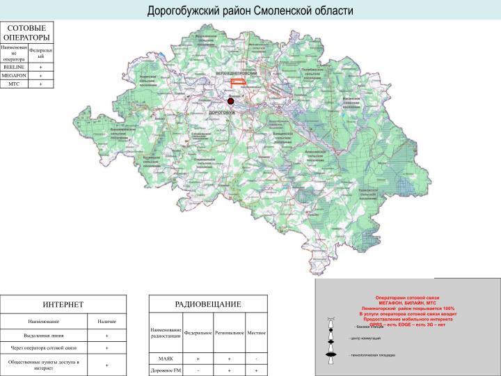 Дорогобужский район Смоленской области