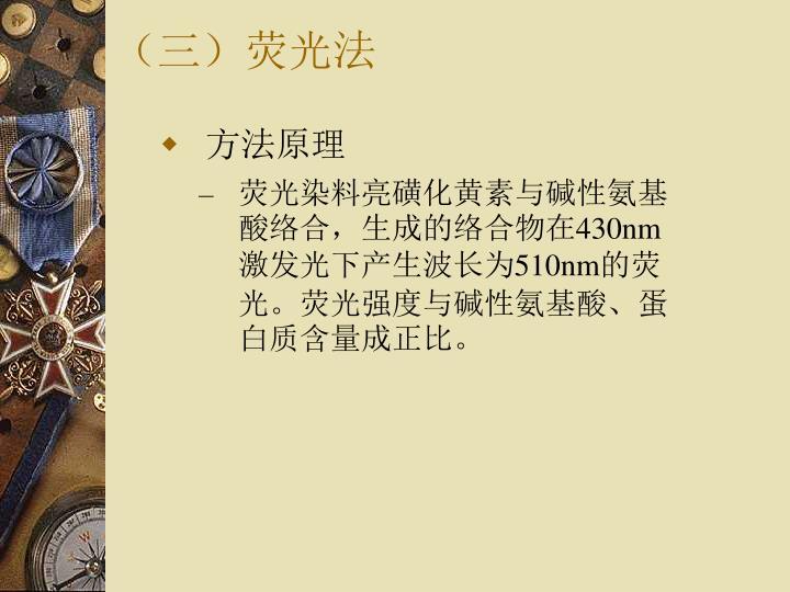 (三)荧光法