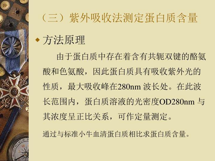 (三)紫外吸收法测定蛋白质含量
