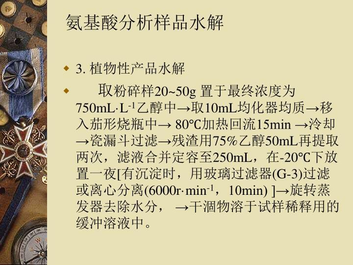 氨基酸分析样品水解
