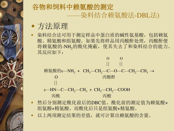 谷物和饲料中赖氨酸的测定