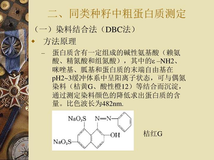 二、同类种籽中粗蛋白质测定