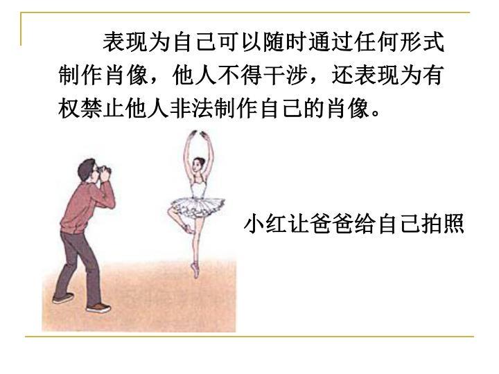表现为自己可以随时通过任何形式制作肖像,他人不得干涉,还表现为有权禁止他人非法制作自己的肖像。