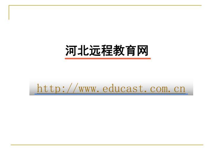 河北远程教育网
