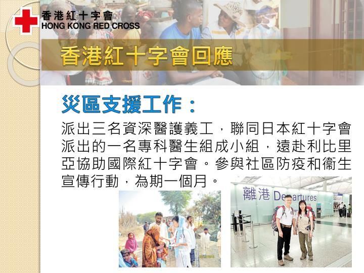 香港紅十字會回應