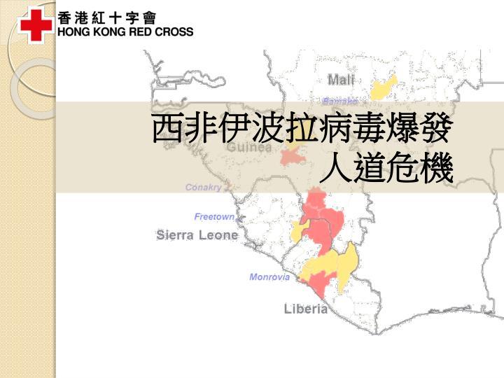 西非伊波拉病毒爆發
