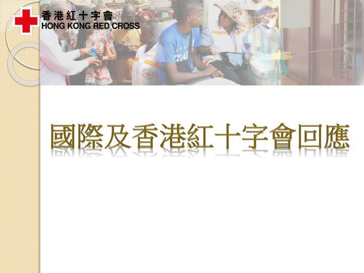 國際及香港紅十字會回應