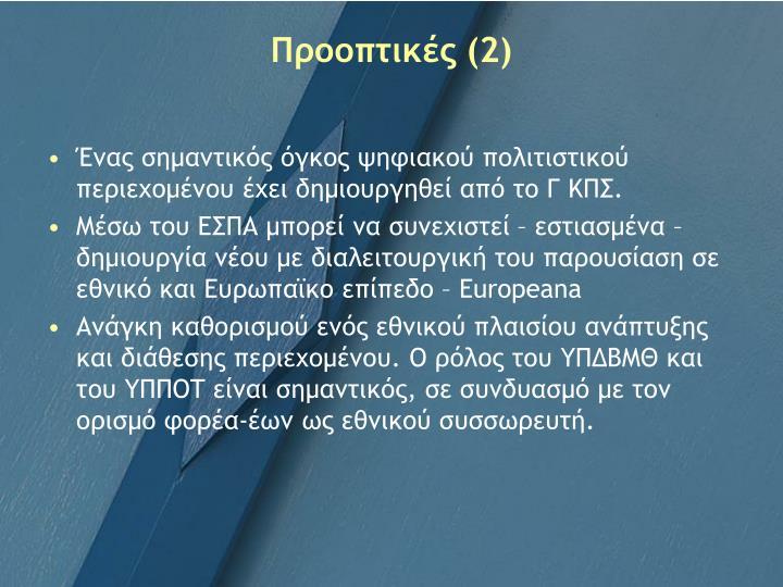 Προοπτικές (2)