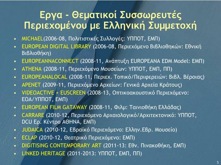 Εργα - Θεματικοί Συσσωρευτές Περιεχομένου με Ελληνική Συμμετοχή