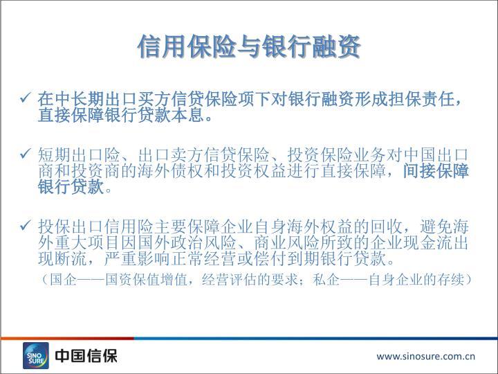 信用保险与银行融资
