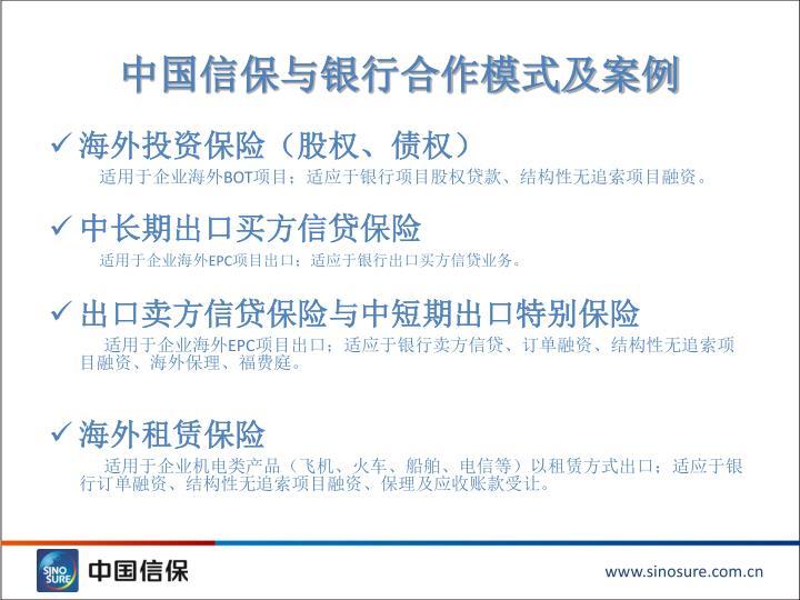 中国信保与银行合作模式及案例