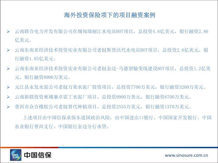 海外投资保险项下的项目融资案例