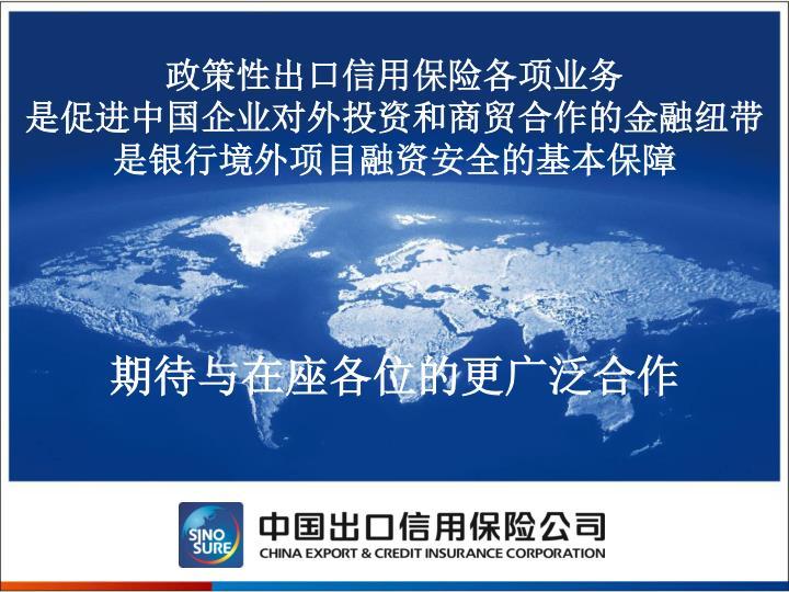政策性出口信用保险各项业务