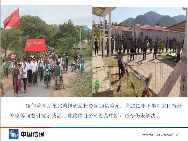 缅甸蒙育瓦莱比塘铜矿总投资超