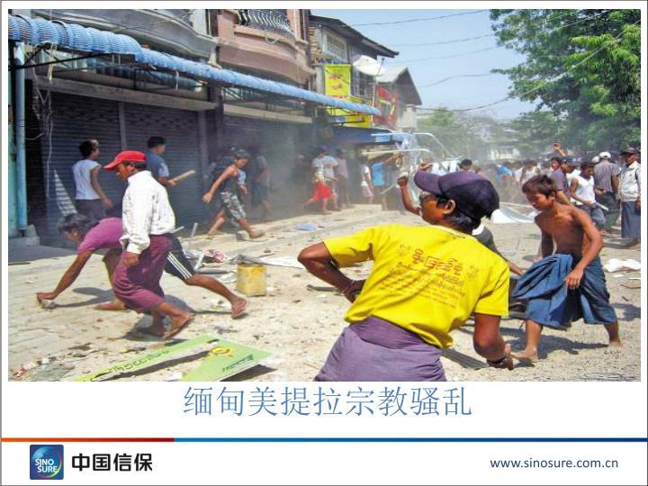 缅甸美提拉宗教骚乱