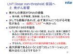 linear non threshold1