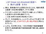 linear non threshold2