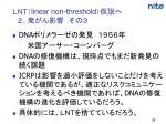 linear non threshold3