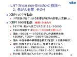 linear non threshold4