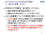 linear non threshold5