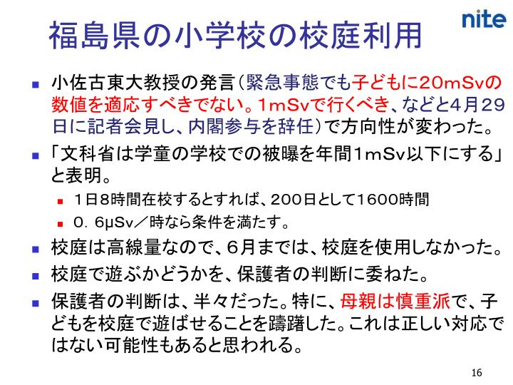 福島県の小学校の校庭利用