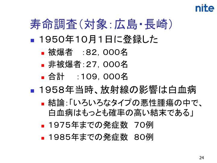 寿命調査(対象:広島・長崎)