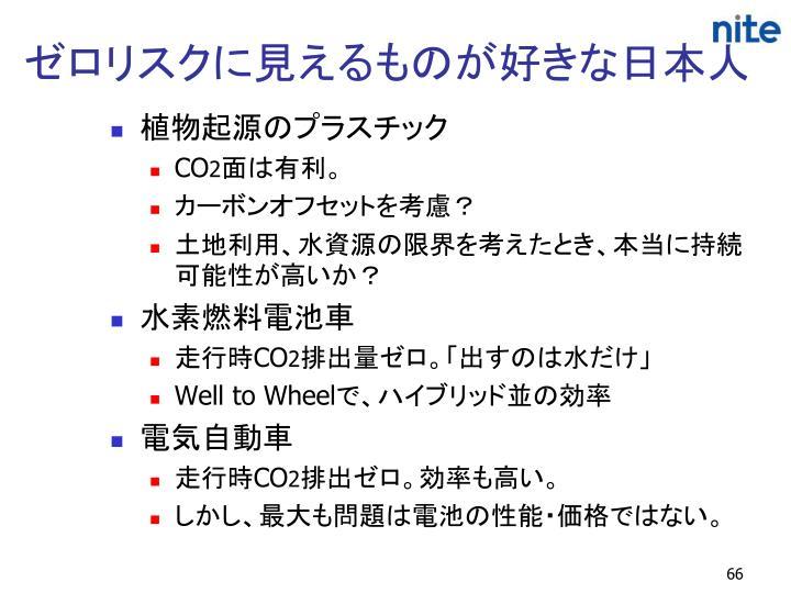 ゼロリスクに見えるものが好きな日本人