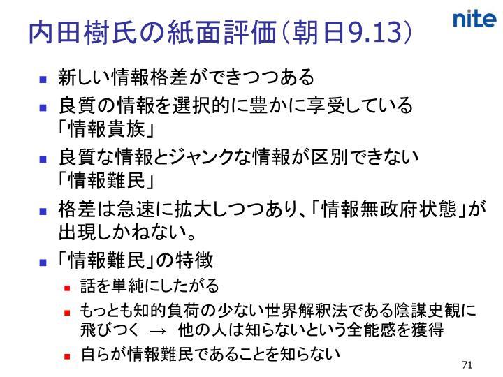 内田樹氏の紙面評価(朝日