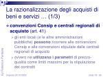 la razionalizzazione degli acquisti di beni e servizi 1 3