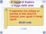 2 a legge di keplero o legge delle aree