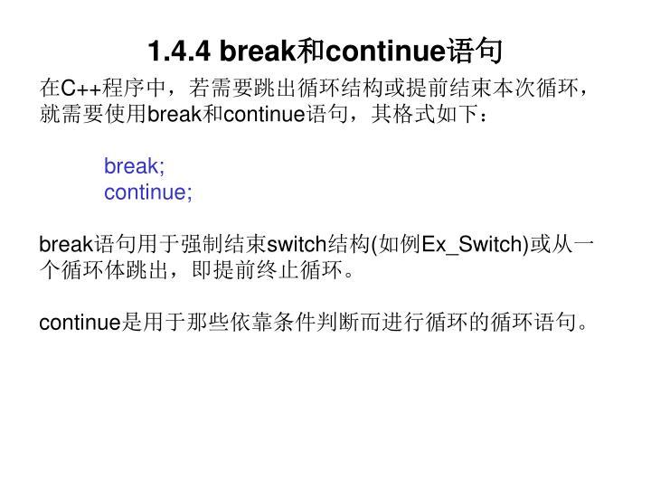 1.4.4 break