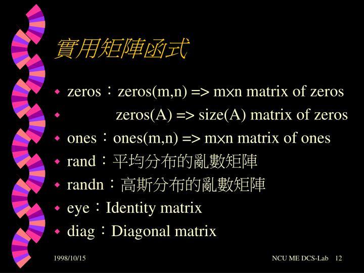 實用矩陣函式