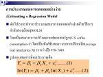 estimating a regression model