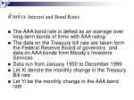 interest and bond rates