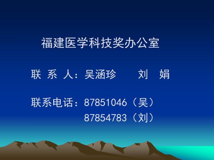 福建医学科技奖办公室