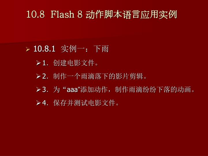 10.8  Flash 8