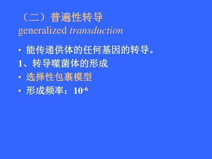 (二)普遍性转导