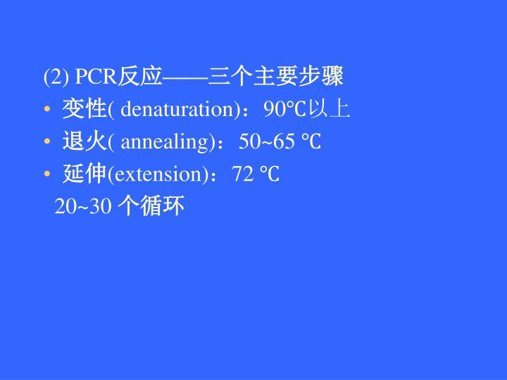 (2) PCR