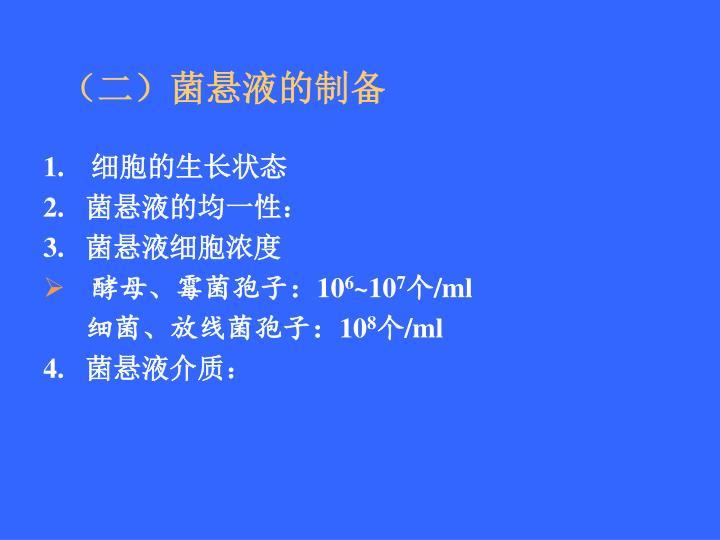 (二)菌悬液的制备