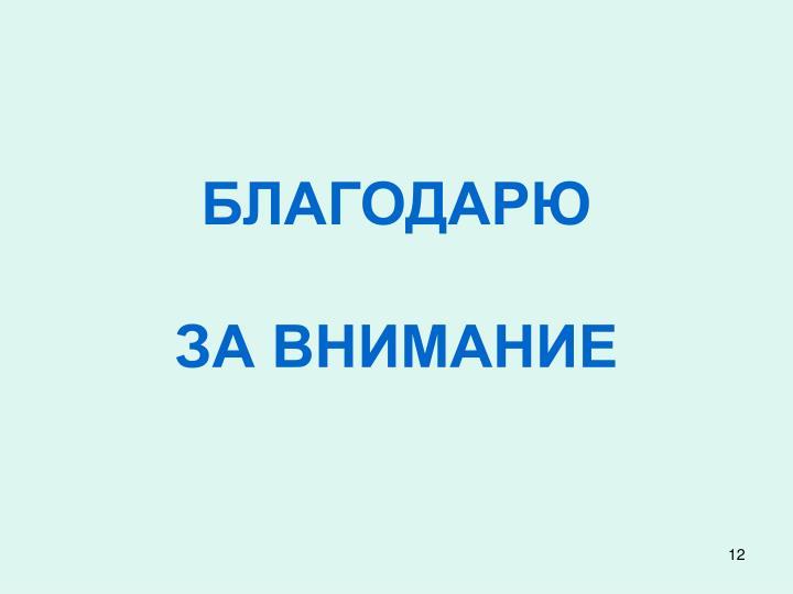 БЛАГОДАРЮ