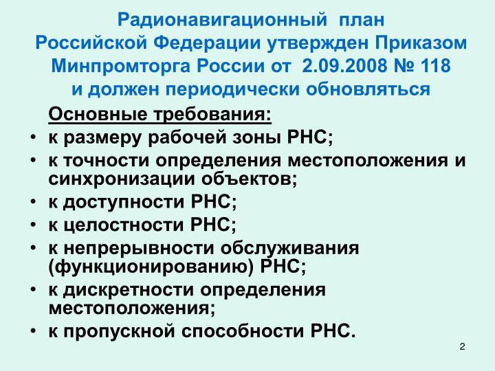 Радионавигационный  план
