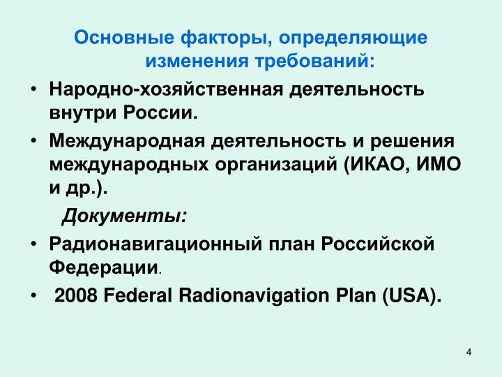 Основные факторы, определяющие изменения требований: