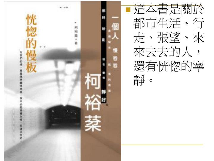 這本書是關於都市生活、行走、張望、來來去去的人,還有恍惚的寧靜。