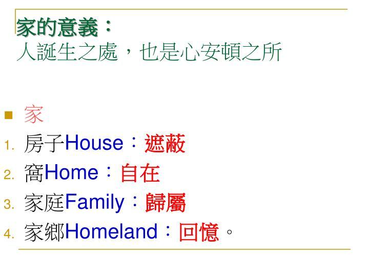 家的意義:
