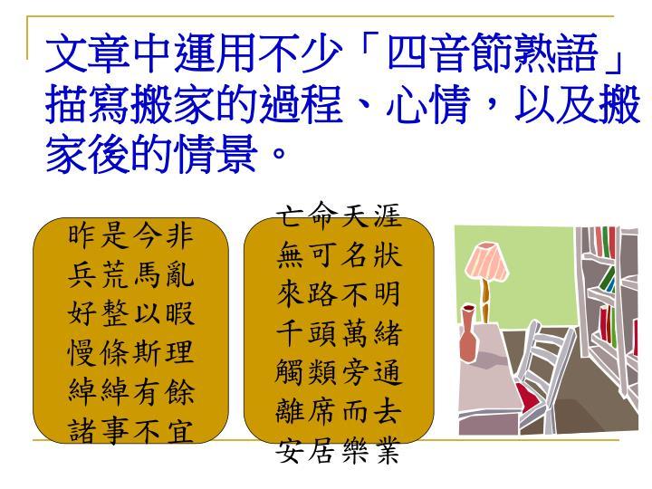 文章中運用不少「四音節熟語」描寫搬家的過程、心情,以及搬家後的情景。