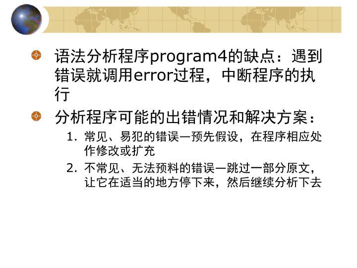 语法分析程序